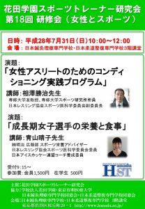 スポーツトレーナー研究会ポスターH28.7.31