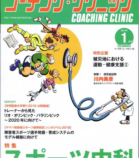 コーチング・クリニック2017年1月号にセミナーリポートが掲載されました。