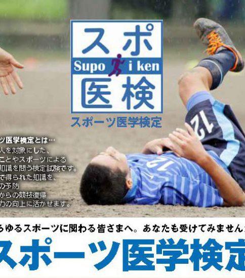 スポーツ医学検定のお知らせ