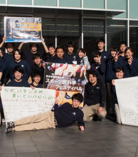東京有明医療大学スポーツ医科学フェスティバルが開催されました。