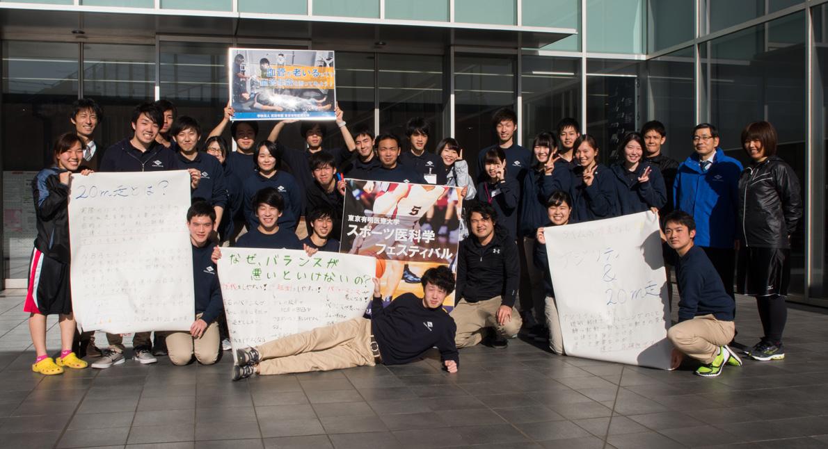 東京有明医療大学アスレティックトレーナー・健康運動実践指導者コース集合写真