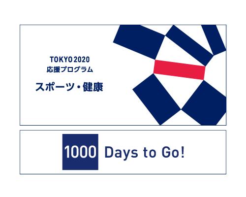 東京2020応援マーク
