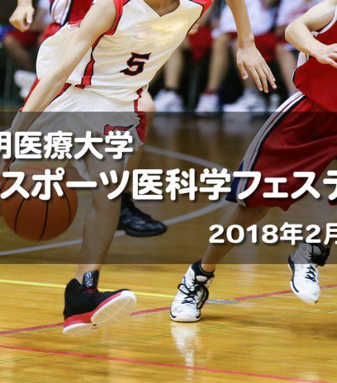東京有明医療大学 第2回 スポーツ医科学フェスティバル開催