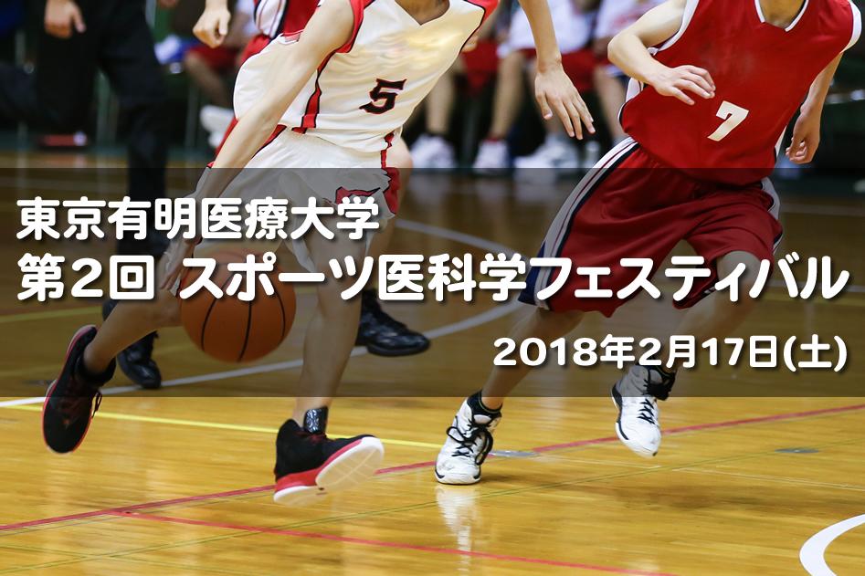 東京有明医療大学第2回スポーツ医科学フェスティバル