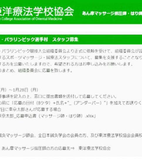 東京2020オリンピック・パラリンピック選手村マッサージ師・はり師スタッフ募集について