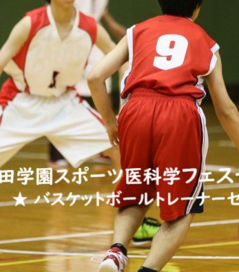 花田学園スポーツ医科学フェスティバル2019