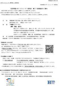 花田学園 アスレティックトレーナーコース花田学園スポーツトレーナー研究会 第21回研修会